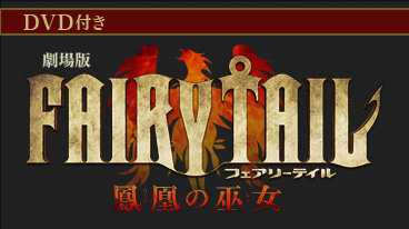 DVD付きFAIRY TAIL